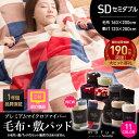 B) 毛布【送料無料】mofua モフアプレミアムマイクロファイバー毛布・敷パッド(セミダブルサイズ