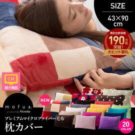 B)mofuaモフアプレミアムマイクロファイバー枕カバー(43×90cm)
