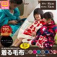 【送料無料】mofua(R)プレミアムマイクロファイバー着る毛布(ミニサイズ)