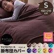 【送料無料】mofuaマイクロフリース掛布団カバー(シングルサイズ)