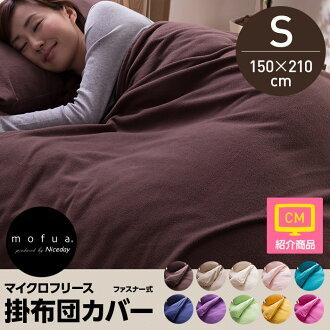【Free mofua 羊毛被子蓋 (單一尺寸)