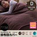 【送料無料】mofuaマイクロフリース掛布団カバー(ダブルサイズ)