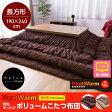【送料無料】mofua(R)Heat Warm発熱あったかボリュームこたつ布団(撥水加工)(長方形80cm×120cm)