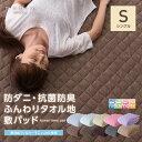【B】【送料無料】mofua natural 防ダニ・抗菌防...