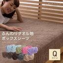 【送料無料】mofua natural ふんわりタオル地 ボックスシーツ(クイーンサイズ)