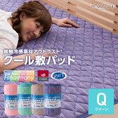 【送料無料】mofua cool 接触冷感素材・アウトラストクール敷パッド(抗菌防臭・防ダニわた使用)クイーン