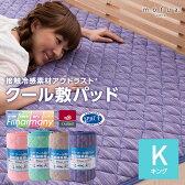 【送料無料】mofua cool 接触冷感素材・アウトラストクール敷パッド(抗菌防臭・防ダニわた使用)キング