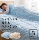 【送料無料】mofua ジャブジャブ洗えるキルトケット(シングル)