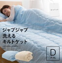 【A】【送料無料】mofua ジャブジャブ洗えるキルトケット(ダブル)