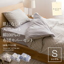 【送料無料】mofua natural 肌になじむ天竺ニット 綿100%の布団カバーセット