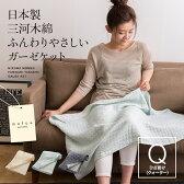 【送料無料】mofua natural 日本製 三河木綿 ふんわりやさしいガーゼケット(ひざ掛け)