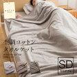 【A】【送料無料】mofua natural 杢調コットンタオルケット(セミダブル)
