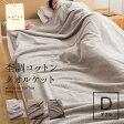【A】【送料無料】mofua natural 杢調コットンタオルケット(ダブル)