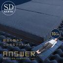【送料無料】answer 無膜ウレタン使用 10cm厚マットレス(三つ折り) セミダブル