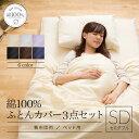 【送料無料】綿100% 布団カバー3点セット (敷布団用/ベッド用) セミダブル