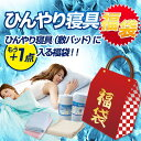 "[lucky bags less than half price] a pad (or anything including a blanket taking one point of (pillow pad person already arrives single size )+ fun!)) that ""chilly bedding lucky bag"" single size ★ is chilly in nice D with floor An absolutely advantageous amount-limited lucky bag! Without the quality problem to be made maker direct marketing ""is reason""; a lucky bag"