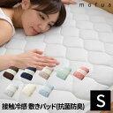 【送料無料】mofua cool 接触冷感・防ダニ・抗菌防臭 快適 敷きパッド(東洋紡フィルハーモニィ(R)わた使用) シングル