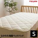 【送料無料】日本製 なかわた増量ベッドパッド(抗菌 防臭 防ダニ) テイジン マイティトップ(R)2 ECO 高機能綿使用 (シングル)