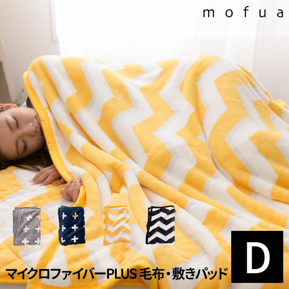 【送料無料】mofua プレミアムマイクロファイバー毛布/敷きパッドplus ダブル