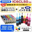 エプソン IC50 / IC6CL50 詰め替えカートリッジ 自動リセットチップ 付き + 互換インク セット 純正の約3倍 トリプル保証 ベルカラー