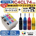 エプソン IC74 / IC4CL74 / IC76 / IC4CL76 詰め替え 用 カートリッジ 自動リセットチップ 付き + 互換 顔料インク 4色 セット 純正の約4倍 トリプル保証 ベルカラー