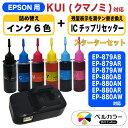 エプソン KUI-6CL クマノミ EP-879 EP-880 ICチップリセッター 詰め替え用インク 30ml 純正の約3.5倍 6色セット トリプル保証 ベルカラー