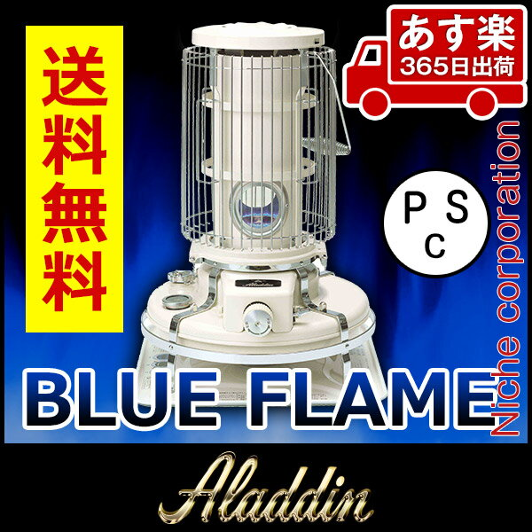 アラジン BF3911(W) ホワイト ブルーフレーム ヒーター