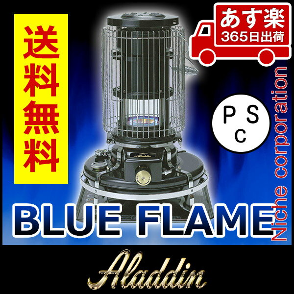 アラジン BF3912(K) ブラック ブルーフレーム ヒーター
