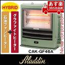 アラジン ハイブリッド石油ファンヒーター CAK-GF46A(G) アラジングリーン[あす楽]