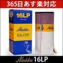 替え芯 タイプ 16LP [ JP169901 ]アラジンストーブアラジン ブルーフレームヒーター用(アラジン石油ストーブ ブルーフレームヒーター用 替芯 しん ストーブ 芯 )