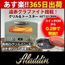 アラジン グラファイト グリル&トースター CAT-G13A(G) アラジングリーン ガッテン トースト