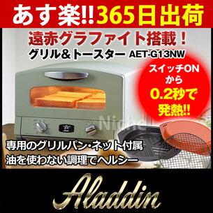アラジン グラファイト トースター グリーン ガッテン トースト