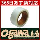 小川キャンパル シーリングテープ 3130 ogawa campal 小川テント 小川キャンパル nocu あす楽 P3