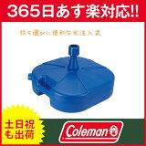 コールマン coleman パラソルベース2(ブルー)PARASOL BASE 2 (BLUE)[ 170-5728 ]