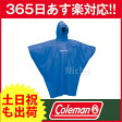 【あす楽_年中無休】 コールマン coleman ユースポンチョ(ブルー) [ 170-6917 ]【廃番】