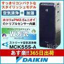 【あす楽_年中無休】ダイキン 加湿ストリーマ空気清浄機 スリムタワー型 MCK55S-A ミッドナイトブルー 花粉対策製品認証