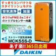 【あす楽_年中無休】ダイキン 加湿ストリーマ空気清浄機 スリムタワー型 MCK55S-D ブライトオレンジ 花粉対策製品認証