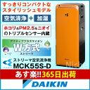 ダイキン 加湿ストリーマ空気清浄機 スリムタワー型 MCK55S-D ブライトオレンジ 花粉対策製品認証[あす楽]