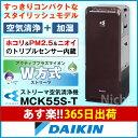 ダイキン 加湿ストリーマ空気清浄機 スリムタワー型 MCK55S-T ディープブラウン 花粉対策製品認証