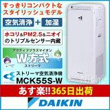 ダイキン 加湿ストリーマ空気清浄機 スリムタワー型 MCK55S-W ホワイト 花粉対策製品認証