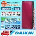 ダイキン 加湿ストリーマ空気清浄機 MCK55T-R マルサラレッド