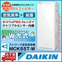 ダイキン 加湿ストリーマ空気清浄機 MCK55T-W ホワイト
