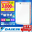 ダイキン 加湿ストリーマ空気清浄機 MCK70T-W ホワイト