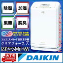 ダイキン 除加湿ストリーマ空気清浄機 クリアフォースZ MCZ70T-W ホワイト[あす楽]
