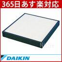 ダイキン 交換用高性能 プリーツフィルター KAFP019A41 (2個組/一回分)ダイキン業務用空