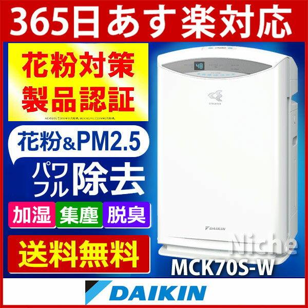 空気清浄機 ダイキン DAIKIN 加湿ストリーマ空気清浄機 MCK70S-W ホワイト 【花粉対策製品認証】[あす楽]