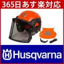 ハスクバーナ ヘルメットテクニカルH300 蛍光オレンジ [ 5850584-01 ]