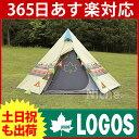 ロゴス Tepee ナバホ300セット [ 71809511 ][ LOGOS ロゴス テント ][P10][あす楽]