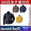 モンベル ライトアルパインダウン ジャケット Men's #1101534