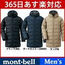 モンベル U.L.トラベルダウンコート Men's #1101440 [ mont-bell | モンベル ダウンコート | モンベル ダウン ダウンジャケット | アウトドア キャンプ 関連用品][nocu][あす楽]